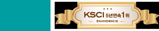 KSCI 로고